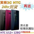 現貨 HTC U12+ 手機128G,送...