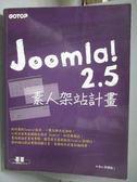 【書寶二手書T6/網路_YDB】Joomla! 2.5 素人架站計畫_郭順能