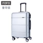 FOFO鋁框男24寸萬向輪拉桿旅行箱女26寸韓版密碼拖拉皮箱 【ifashion·全店免運】