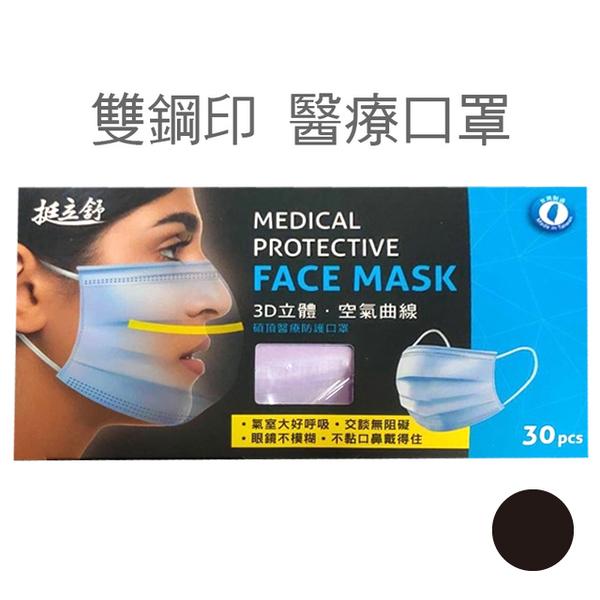 挺立舒 碩頂醫療防護口罩 成人 30片(黑)【德芳保健藥妝】