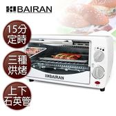 全新福利品 白朗BAIRAN 法式經典9L小烤箱 FBDO-B10 現貨出清優惠