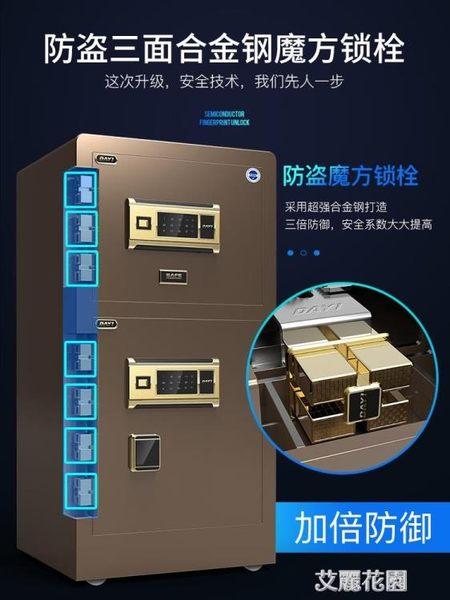 保險櫃家用辦公80cm雙門密碼指紋防盜大型全鋼WiFi智慧保險箱雙層保管櫃箱QM『艾麗花園』