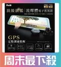 【飛樂】Philo JP820   9.66吋觸控全螢幕電子後視鏡型行車記錄器
