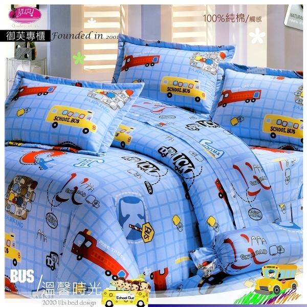 御芙專櫃『BUS/溫馨時光』高級床罩組【3.5*6.2尺】單人-雙人配件|100%純棉|五件套搭配|MIT