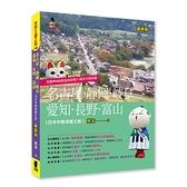 名古屋.靜岡.岐阜.愛知.長野.富山日本中部深度之旅(2020最新版)