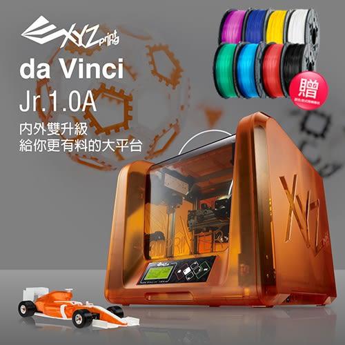 XYZprinting da vinci Jr. 1.0A 3D列印機 -8/31前加送低溫3D Pen + 兩個隨機耗材【愛買】