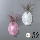 墻貼花瓶矽膠小花瓶客廳擺件插花鮮花水養花盆【君來佳選】