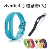 【妃凡】多彩隨心換!Garmin vivofit 4 手環錶帶 (大) 腕帶 替換錶帶30 17-75