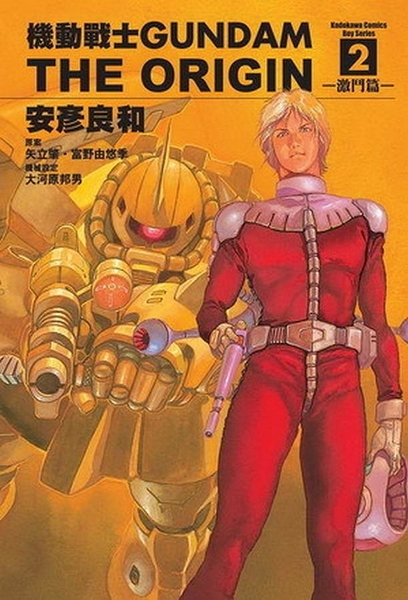 (二手書)Gundam The Origin (2)