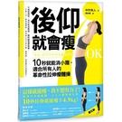 後仰就會瘦 : 10秒就能消小腹,適合所有人的革命性拉伸瘦體操