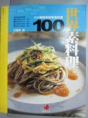 【書寶二手書T3/餐飲_WDM】世界素料理100_洪嘉妤