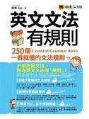 (二手書)英文文法有規則: 250個一看就懂的文法規則