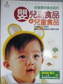 【書寶二手書T8/保健_ZEJ】使寶寶健康成長的嬰兒副食品&兒童食品_高時煥