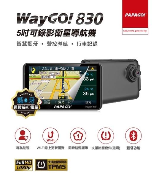 @3C 柑仔店@ PAPAGO!WAYGO!830 行車紀錄導航機 可錄影衛星導航 原廠公司貨