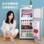 小冰箱家用小型租房宿舍迷你單人二人可冷藏冷凍 京都3C YJT
