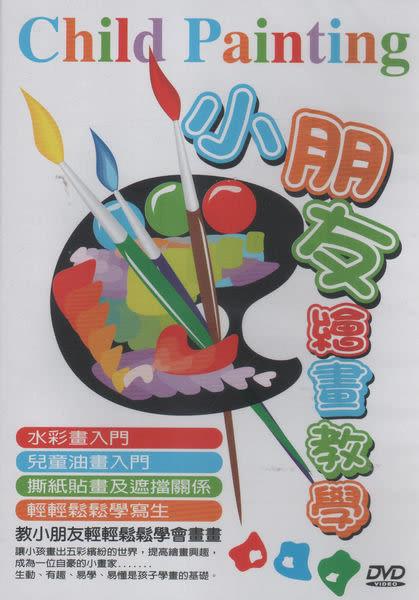 小朋友繪畫教學 DVD  (購潮8)