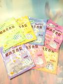 【精油芬香袋】芳香劑 消臭劑 芳香用品【八八八】e網購