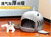 寵物墊 貓窩四季通用鯊魚房子睡袋狗窩小型犬封閉式貓咪用品冬季保暖冬天 娜娜小屋