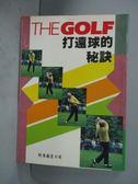 【書寶二手書T5/體育_LDX】打遠球的秘訣_聯廣圖書公司編輯部