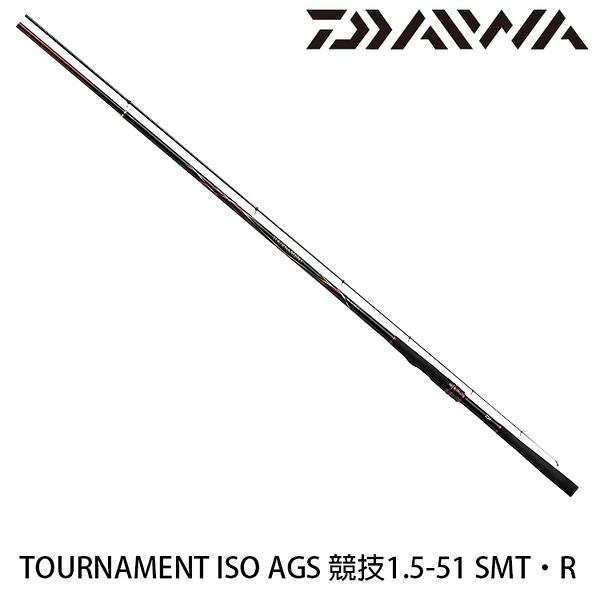 漁拓釣具 DAIWA TOURNAMENT ISO AGS 競技 1.5-51SMT・R [磯釣竿]
