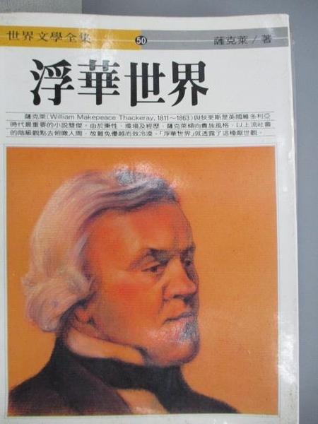 【書寶二手書T5/翻譯小說_CAA】浮華世界_薩克萊