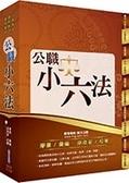 【鼎文公職國考直營】5L50 公務人員考試【公職小六法】