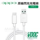 【marsfun火星樂】OPPO 原廠 TYPE-C 充電線 傳輸線 支援VOOC閃充 快速充電 Type-C Cable DL129