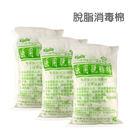 脫脂消毒棉 無菌清潔棉花一次性洗卸甲棉花