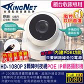 監視器 HD 1080P POE IP網路攝影機 可外接麥克風 櫃檯收銀監視器 室內半球攝影機 台灣安防