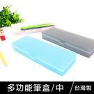 珠友 PB-50066 多功能筆盒/鉛筆盒/筆袋/文具盒/收納盒/萬用盒 餐具 盥洗 醫藥 飾品 /中