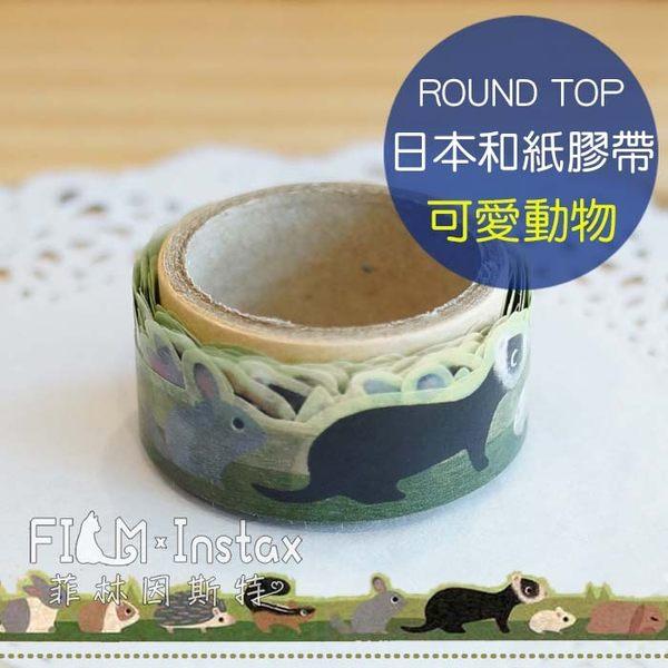 【菲林因斯特】ROUND TOP 日本和紙膠帶 DECO DECO ROLL 可愛動物
