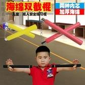 雙節棍兒童海綿初學者武術