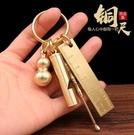 鑰匙扣 黃銅三合一多功能套裝掛墜迷你尺子葫蘆純銅求生口哨鑰匙扣掛件【快速出貨八折搶購】