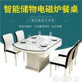 餐桌 餐桌椅組合 現代簡約 小戶型實木家用飯桌伸縮6人圓桌電磁爐餐桌【全館九折】