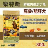 【毛麻吉寵物舖】LOTUS樂特斯 養生鮮雞佐沙丁魚高齡/肥胖犬-中顆粒-300克