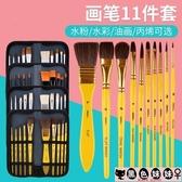 11支裝油畫筆套裝美術專用畫筆丙烯水粉筆刷子扇形排筆初學者水彩畫刷LXY6569【黑色妹妹】