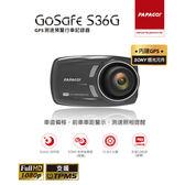 PAPAGO GOSAFE S36G【贈 32G+3孔+靜電保護膜】GPS測速 1080P SONY星光級 行車記錄器