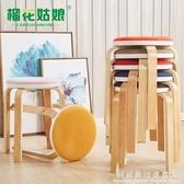 圓凳子時尚創意實木客廳小椅子家用簡約現代布藝餐桌板凳成人餐椅 科炫數位