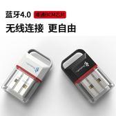 藍芽適配器 勝為USB藍芽適配器4.0台式筆記本電腦音頻發射器接收器耳機適配器 薇薇家飾