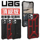 台灣公司貨 UAG 美國軍規 Apple iPhone 11 / Pro / Max 蜂巢設計 保護殼 防摔殼