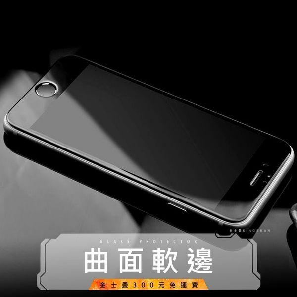 金士曼真正軟邊3D曲面滿版鋼化玻璃保護貼iphone 7 iPhone 6 6s Plus鋼模黑色白色