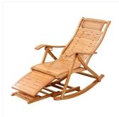 躺椅竹椅子搖搖椅成人折疊椅家用午睡椅涼椅老人午休實木逍遙靠椅 MKS新年慶
