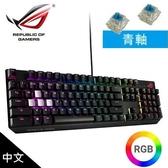 【ASUS 華碩】ROG Strix Scope RGB 機械式電競鍵盤 (中文Cherry 青軸)
