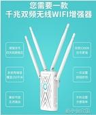 wifi放大器 家用無線wifi信號擴大增強器睿因雙頻千兆網絡加強放大中繼器wifi大功率 新年禮物