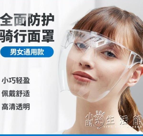 防風沙眼鏡防沙塵全臉防護面罩全封閉騎車騎行防風高清防霧 小時光生活館