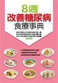 (二手書)8週改善糖尿病食療事典