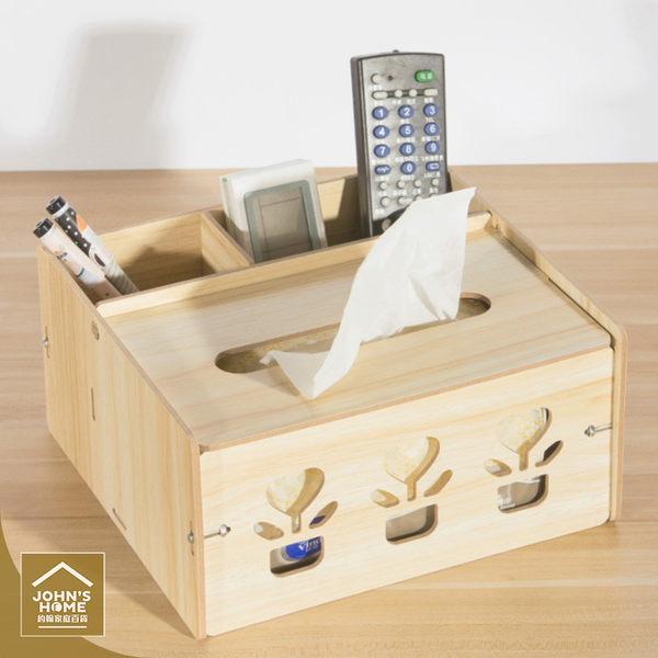 約翰家庭百貨》【SA541】DIY多功能木質衛生紙收納盒 拼裝面紙盒 衛生紙盒 置物盒 多色可選
