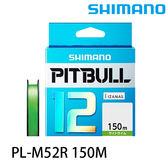 漁拓釣具 SHIMANO  PITBULL 12股 編織  PL-M52R (萊姆綠) 150米 PE線