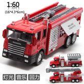 消防車兒童玩具合金小汽車模型雲梯水槍機場消防車119聲光回力車  遇見生活