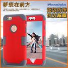 iPhone7 7Plus iPhone6 6S Plus手機殼 雙層硅膠 防摔殼 全包邊 保護套 手機套 極品e世代